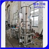 調料造粒機,調味品用沸騰制粒機,咖啡因制粒機,沸騰制粒干燥機