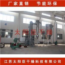 水镁石干燥机-太阳臣干燥-氧化铁闪蒸干燥机