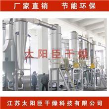 水镁石烘干机-太阳臣干燥-氧化铁闪蒸干燥机