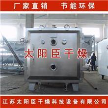 單錐真空干燥機/雙錐回轉真空干燥機/真空干燥機-太陽臣干燥