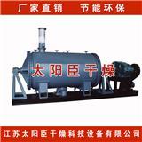 太陽臣生產 方形真空干燥機廠家_真空干燥機_真空干燥設備