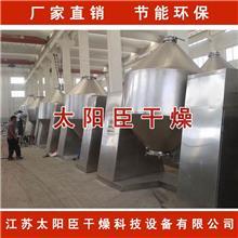 太陽臣推薦 對硝基甲苯烘干機 真空烘干設備 真空干燥機
