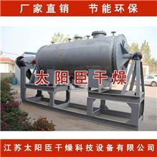 品牌定制 唑酸鈉烘干機_真空干燥機_真空干燥設備