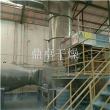 二甲基戊胺旋转闪蒸干燥机  生产厂家