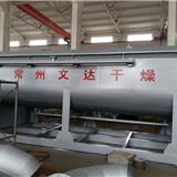 文達供應空心槳葉干燥機 雙軸槳污泥脫水機 污泥處理攪拌干燥機