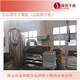 污泥干燥机 广东  电镀污泥桨叶干燥机价格