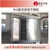 H虾粉盘式干燥机-圆盘干燥机-盘式连续干燥机 根据客户订制