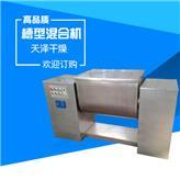 供应小型不锈钢槽型混合机 固液混合设备