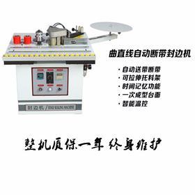 广州厂家直销全屋定制用的手动封边机采用自动控制器的封边机价格优惠