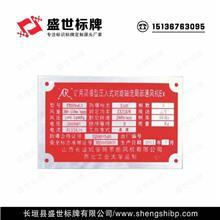 厂家直销机制铝合金反光小标志挂牌 机电设备铭牌 设备入井合格证
