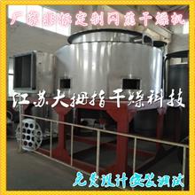 水镁石粉专用干燥机、烘干机