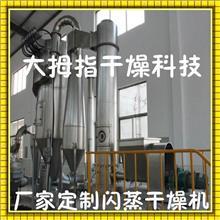 水镁石粉专用烘干机