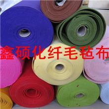鑫硕批发供应各种规格化纤毡 彩色化纤毛毡 毛毡布