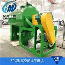 耙式烘干机ZPG真空耙式干燥机真空干燥机化工原料真空耙式干燥机