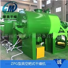 ZPG真空耙式干燥機ZB-500耙式真空干燥機化工原料真空耙式干燥機耙式烘干機