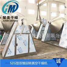 SZG雙錐回轉真空干燥機多巴胺雙錐回轉真空干燥機多巴胺烘干機化工原料干燥設備