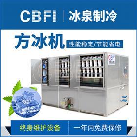广州冰泉 专业制冷设备生产 厂家直销大型制冰机报价