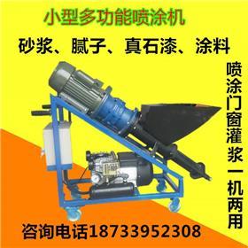 报价小型全自动粉墙机 水泥砂浆喷浆机 真石漆多功能喷浆