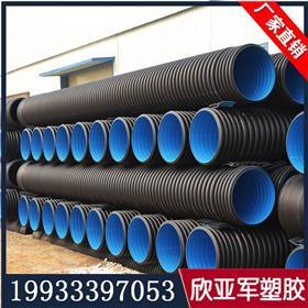 厂家200-160双壁波纹管hdpe市政专用排污管800聚乙烯双壁波纹管