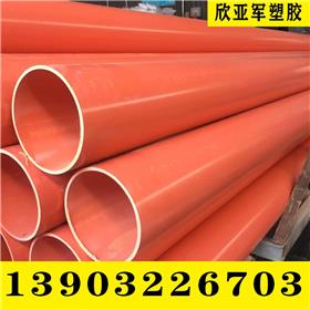 厂家直销CPVC电力管 PVC电线电缆管大量现货 地埋160PVC-C电力管