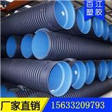 厂家直销hdpe双壁波纹管排水排污塑料管道耐腐蚀耐磨损使用寿命长