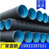HDPE雙壁波紋管500mm 塑料雙壁波紋管 波紋管管 聚乙烯波紋管