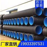 廠家直銷價格hdpe雙壁波紋管PE排污排水管DN500mm埋地用PE聚乙烯雙壁波紋管
