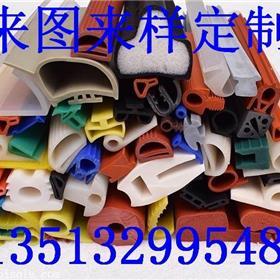 硅胶密封条 硅橡胶密封条 冰柜密封条 硅胶制品 密封条