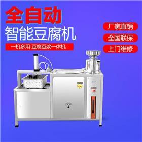 全自动电加热防干烧豆浆机 提供磨浆煮浆方法 食品级不锈钢豆腐机