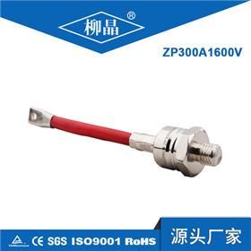 普通硅整流管 ZP300A1000V 螺旋管大功率二极管 ZP300A 长期现货