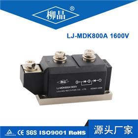 大功率二极管模块 柳晶正品 汇流箱专用MDK800A1600V  光伏二极管