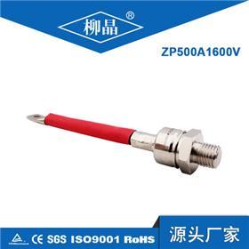 大功率二极管 螺旋式 ZP500A1200V ZP500A  柳晶半导体元器件