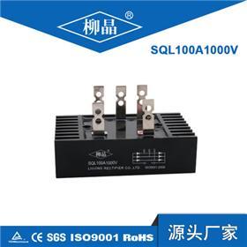 SQL100A  三相整流桥 整流桥 整流桥堆 大功率二极管桥整流器