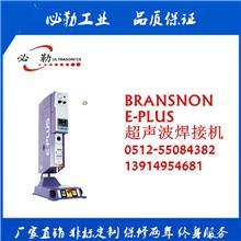 厂家直销/汽摩配件/家电配件/日用品/超声波塑料焊接机