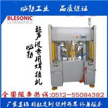 安徽塑料熔接機廠家推薦 40K線束超聲波焊接機