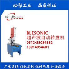 安徽塑料熔接機廠家推薦 15K線束超聲波焊接機