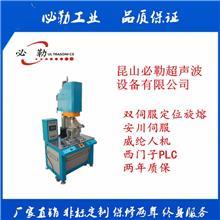 超音波线束焊接机厂家直销 超声波金属焊接机生产厂家