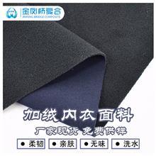 廠家現貨 加絨保暖內衣面料,梭織布復合搖粒絨,可提供多款色卡供選擇