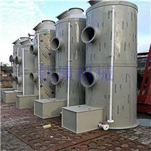 批发厂家 洗涤塔 酸雾塔 废气洗涤塔 工业废气