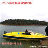 8人快艇公园游乐观光船玻璃钢休闲高速钓鱼艇