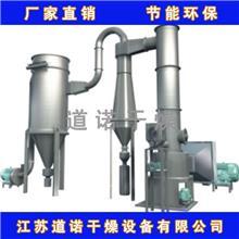 水镁石干燥机,闪蒸干燥机,XSG旋转闪蒸干燥机,江苏道诺干燥,厂家报价