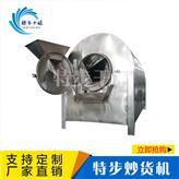 大型电加热环保炒料机 五谷杂粮商用炒货机 加工定制500斤炒盐机