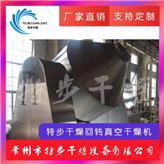 厂家定制双锥回转真空干燥机/双锥干燥机/不锈钢双锥回转真空干燥机