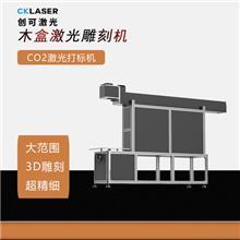 二氧化碳玻璃管激光打标机-创可激光皮革服装亚克力CO2激光打标机