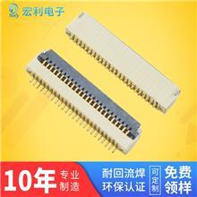 專用連接器生產廠家直銷fpc/ffc連接器0.5間距H1.0翻蓋式4-40p免費試用