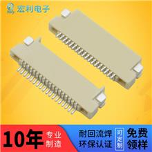 母座连接器厂家现货fpc/ffc连接器0.5间距H1.5双面式4-40p免费试用