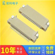 母座連接器廠家現貨fpc/ffc連接器0.5間距H1.5雙面式4-40p免費試用