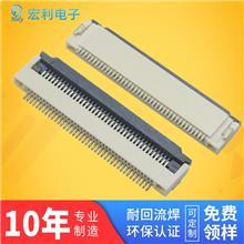 線路連接器廠家現貨fpc/ffc連接器0.5間距H2.0翻蓋式4-40p免費試用