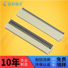 板線連接器廠家直銷fpc/ffc連接器0.5間距H1.0后掀式4-40p免費試用