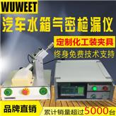 气密性检测仪 防冻液箱泄漏测试设备 汽车水箱漏水气密检漏仪